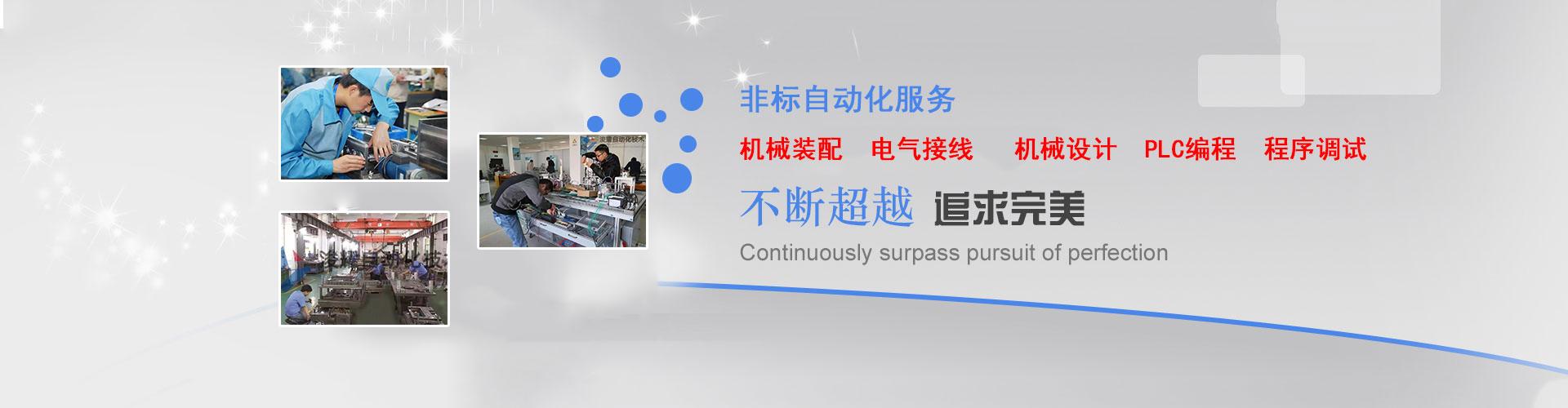 无锡非标自动化设备价格